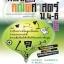 Mini คณิตศาสตร์เพิ่มเติม ม.4-6 เล่ม 5