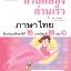 อ่านคล่อง อ่านเร็ว ภาษาไทย ป.2 ภาคเรียนที่ 2 เล่ม 1
