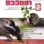 คู่มือชีววิทยา เพิ่มเติม ม. 4-6 เล่ม 2