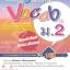 คู่มือพ่อแม่สอนลูก ชุดเซียนภาษา vocab ม.2