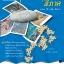 สุภาษิตไทยสี่ภาค thumbnail 1