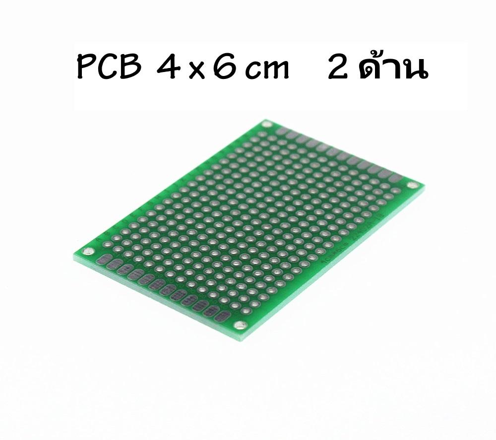 Prototype PCB 2 ด้าน 4x6 ซม แผ่นปริ้นท์อเนกประสงค์ (สีเขียวเกรด A)
